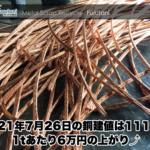 【銅建値情報 2021.7.26】1tあたり6万円上がりの111万円に改定⤴