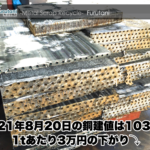 【銅建値情報 2021.8.20】1tあたり3万円下がりの103万円に改定⤵⤵⤵