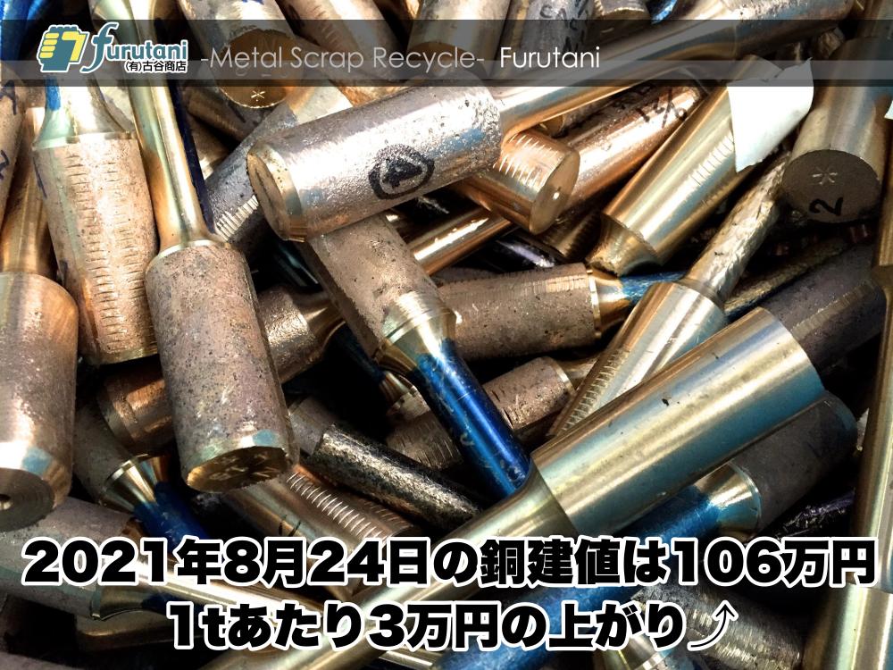 【銅建値情報 2021.8.24】1tあたり3万円上がりの106万円に改定⤴⤴⤴