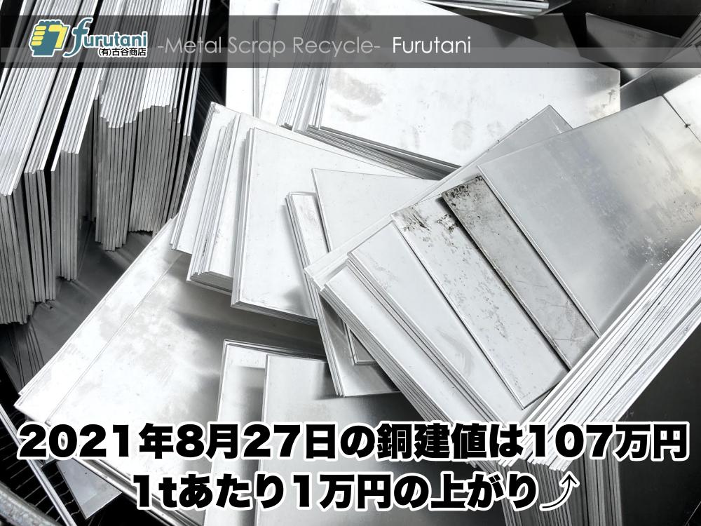【銅建値情報 2021.8.27】1tあたり1万円上がりの107万円に改定⤴