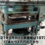 【銅建値情報 2021.9.9】1tあたり1万円下がりの107万円に改定⤵