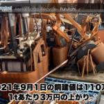 【銅建値情報 2021.9.1】1tあたり3万円上がりの110万円に改定⤴⤴⤴