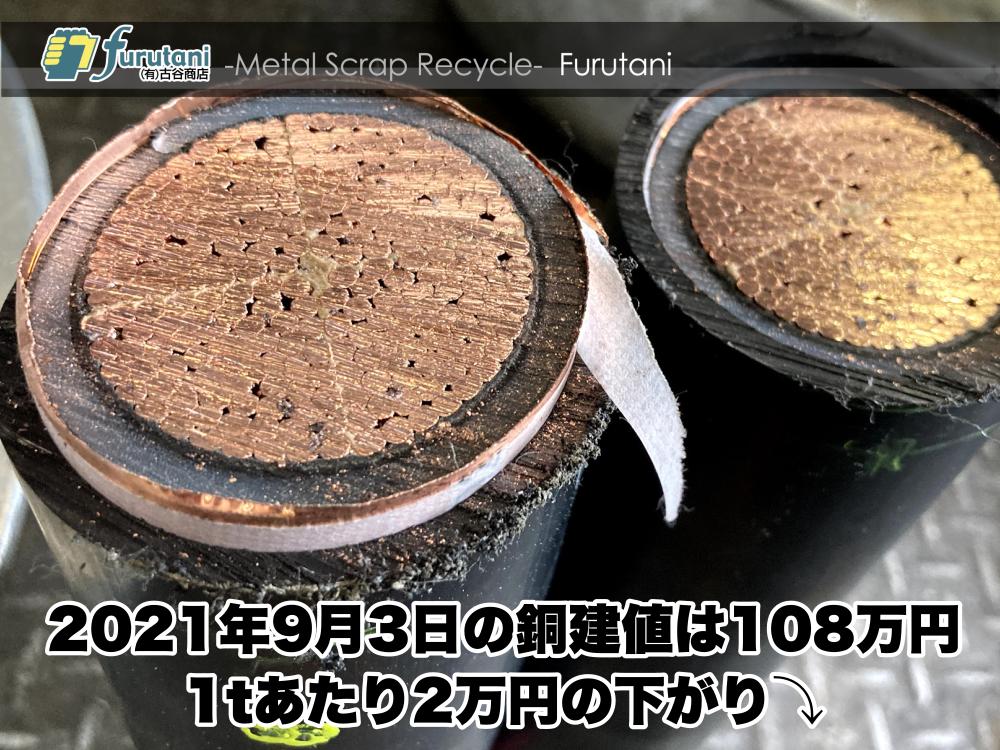 【銅建値情報 2021.9.3】1tあたり2万円下がりの108万円に改定⤵⤵
