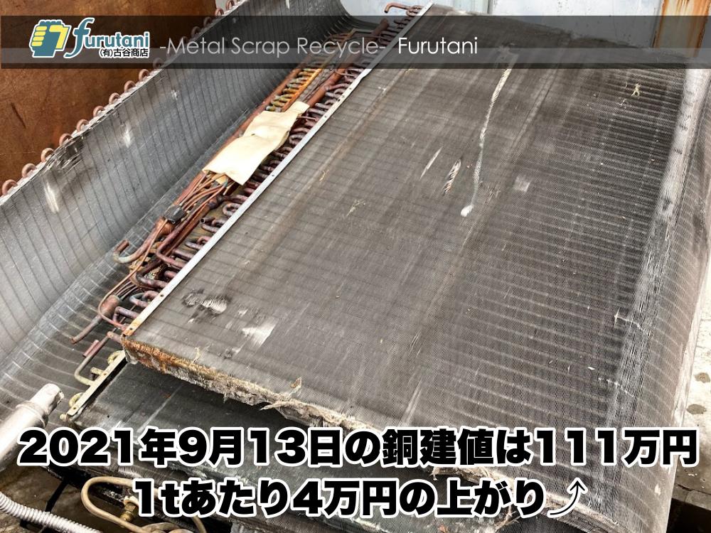 【銅建値情報 2021.9.13】1tあたり4万円上がりの111万円に改定⤴⤴