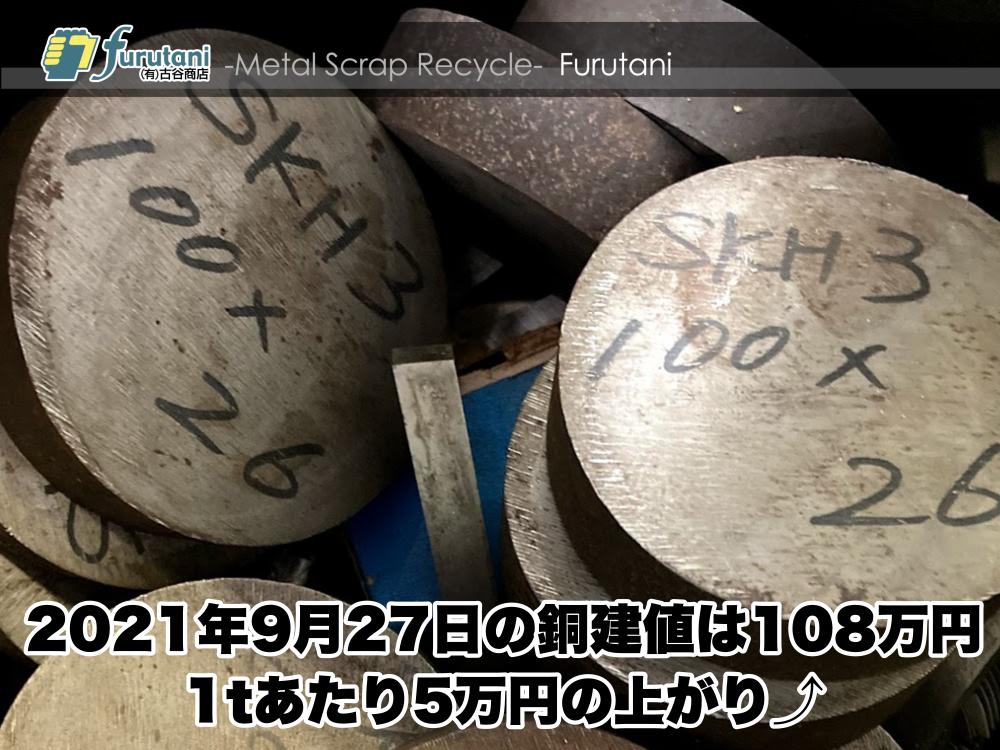 【銅建値情報 2021.9.27】1tあたり5万円上がりの108万円に改定⤴⤴