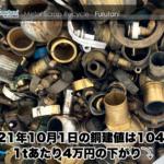 【銅建値情報 2021.10.1】1tあたり4万円下がりの104万円に改定⤵⤵