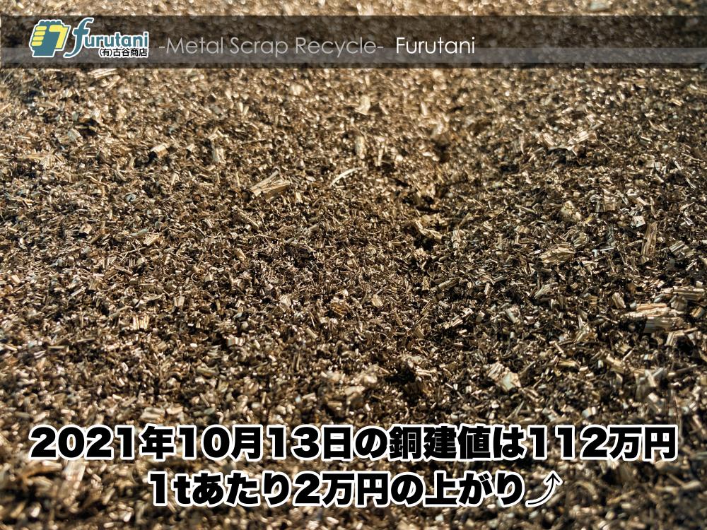 【銅建値情報 2021.10.13】1tあたり2万円上がりの112万円に改定⤴